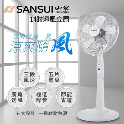 SANSUI山水【SAF-1470】14吋立扇電風扇