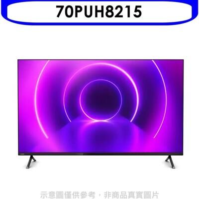 飛利浦【70PUH8215】70吋4K聯網Android9.0電視 (8.2折)