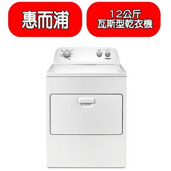折價券更優惠惠而浦wgd4850hw12公斤下拉門瓦斯型直立乾衣機
