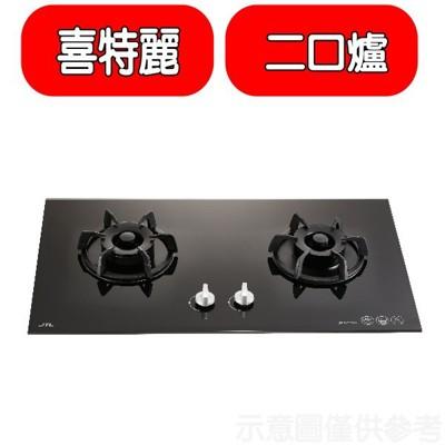 (全省安裝)喜特麗【JT-GC209A_NG1】二口爐檯面爐玻璃(與JT-GC209A同款)黑色瓦斯 (8.3折)