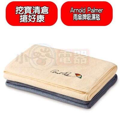 《挖寶清倉贈品》【SP-2003】挖寶清倉贈品Arnold Palmer雨傘牌吸濕毯贈品 (2.2折)
