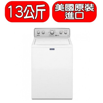 美泰克【MVWC565FW】13kg直立洗衣機 (8.3折)