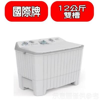 Panasonic國際牌【NA-W120G1】12公斤雙槽洗衣機 (8.1折)