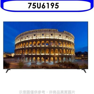 AOC美國【75U6195】75吋4K聯網 (8.3折)