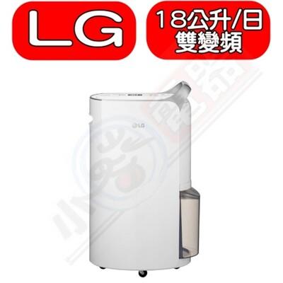 LG【MD181QWK1】除濕力18公升變頻除濕機(純白最乾淨) 優質家電 (8.3折)