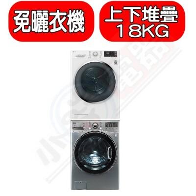 LG【WR-90TW+WD-S18VCD】★ 9KG免曬衣機+下層18KG滾筒洗脫烘洗衣機 (9.3折)