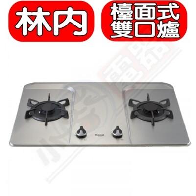 (全省安裝)林內【RB-27F】雙口LOTUS檯面爐瓦斯爐 (8.3折)