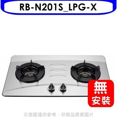 (無安裝)林內rb-n201s_lpg-x雙口內焰檯面爐內焰爐不鏽鋼鑄鐵爐架瓦斯爐桶裝瓦斯 (9.1折)