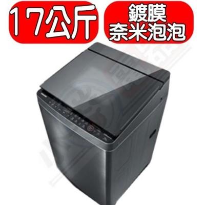 TOSHIBA東芝【AW-DMUH17WAG】勁流雙渦輪超變頻17公斤洗衣機  優質家電 (8.2折)