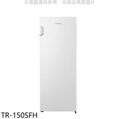 大同【TR-150SFH】154公升直立式冷凍櫃 (7.9折)