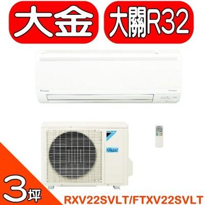 《折價券更優惠》大金【RXV22SVLT/FTXV22SVLT】《變頻》+《冷暖》分離式冷氣 (8.3折)