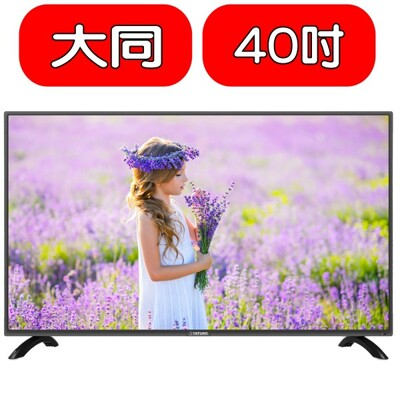 大同【TA-V4000A】(含運無安裝)40吋電視 (8.3折)