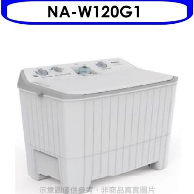 Panasonic國際牌【NA-W120G1】12公斤雙槽洗衣機 (8.2折)