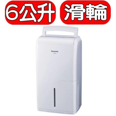 Panasonic國際牌【F-Y12EM】除濕機 (8.3折)