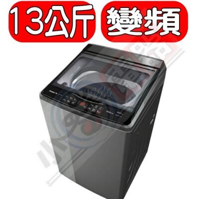 Panasonic國際牌【NA-V130GT-L】13kg變頻直立洗衣機 (8.3折)