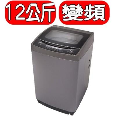 KOLIN歌林【BW-12V01】12KG 直驅變頻單槽洗衣機 優質家電 (8.2折)