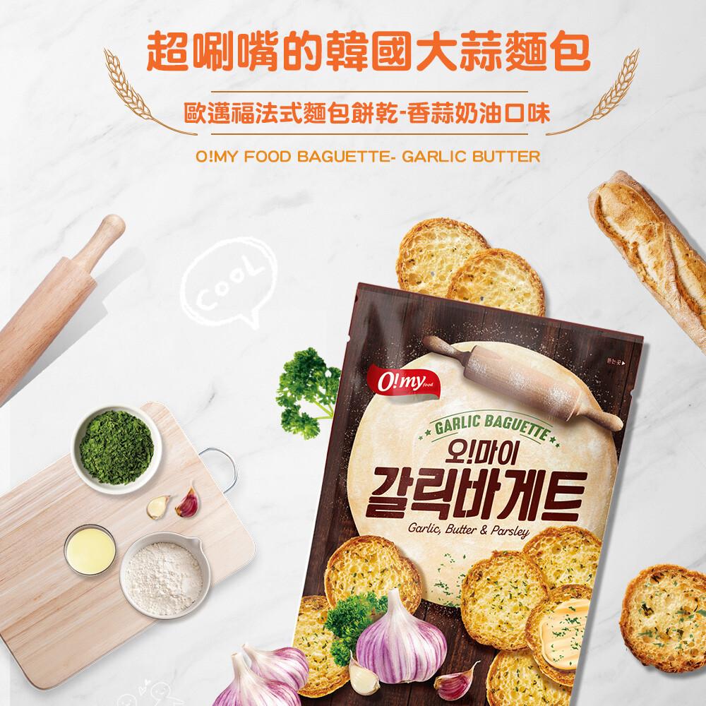 o!my歐邁福法式麵包餅乾-香蒜奶油(輕巧包)100g 大蒜麵包