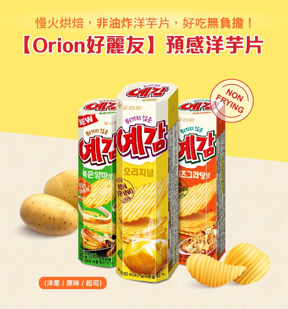 orion好麗友韓國預感香烤洋芋片(原味/起士/洋蔥)