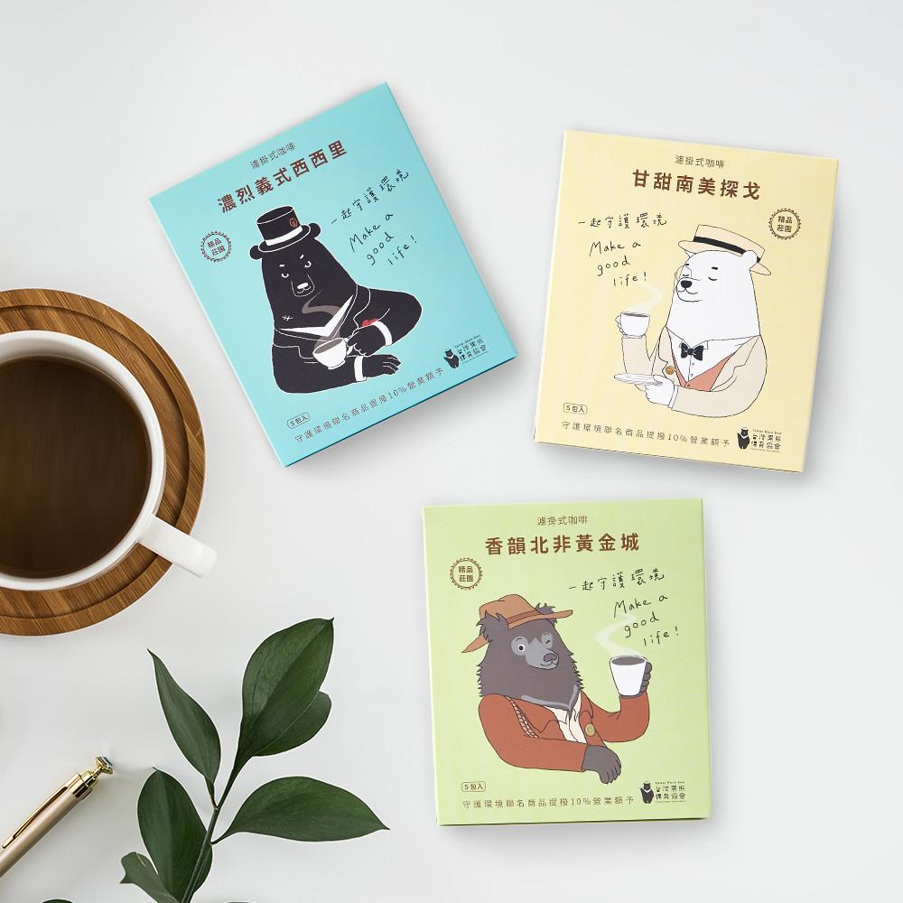 gd古德萊福保育熊聯名濾掛式咖啡(5入/盒)