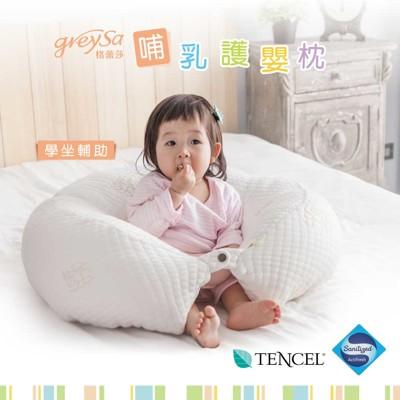 GreySa格蕾莎哺乳護嬰枕-一入 (8.3折)