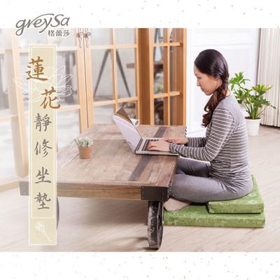 GreySa格蕾莎蓮花靜修坐墊組 (7.2折)