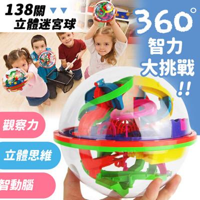 138關3D立體迷宮球 (5.7折)