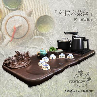 真功夫自動泡茶機-祥龍獻瑞茶盤套裝組(防燙款) (7.8折)