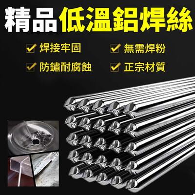萬能焊絲 低溫鋁焊條2.0mm*50cm (一組20入) (2.2折)