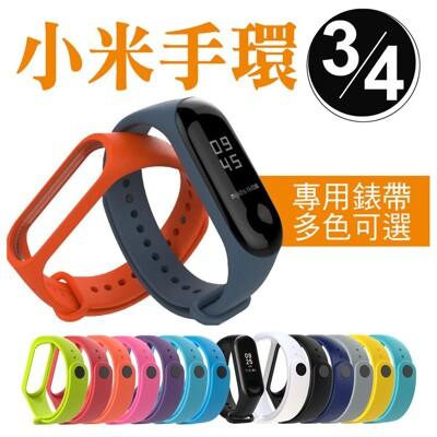 小米手環3錶帶 小米手環4智能手環腕帶 彩色替換錶帶 小米手環錶帶 適用小米3 小米4 錶帶 (3.6折)