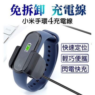 小米手環充電線 夾子免拆充電線 USB充電線 充電器 充電夾子 充電器錶帶適用小米手環4 (5.6折)