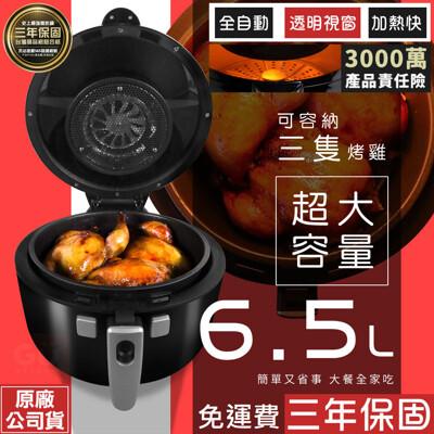 【arlink】6.5L 氣炸鍋 自動攪拌 超大容量 原廠3年保固 透明視窗 EC990 飛樂 (7折)