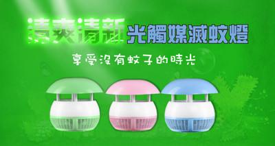 USB供電LED光觸媒滅蚊燈 (3.3折)