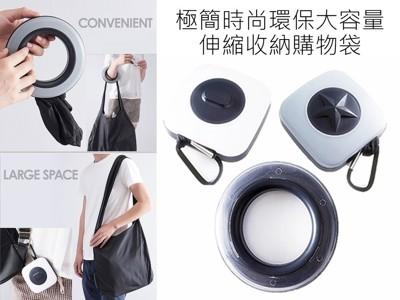 大容量環保伸縮便攜購物袋 (2.6折)