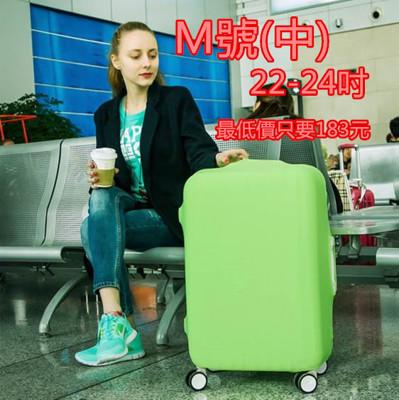 馬卡龍行李箱防塵套(M號中-適合 22-24吋) (5.2折)