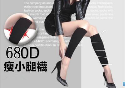 680D超強機能塑腿襪套 (3.7折)