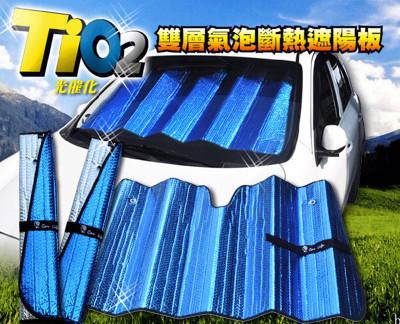汽車前檔斷熱遮陽板-TiO2光觸媒除臭雙層氣泡-130x68cm-1入 (3.1折)