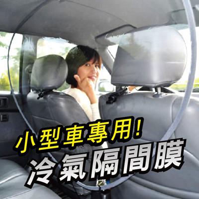 冷氣隔間膜-小型車用(S) (3.5折)