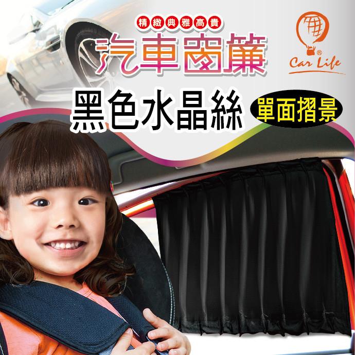 carlife:: 汽車窗簾遮陽簾黑色水晶絲單面摺景diy汽車窗簾-(2入/組)