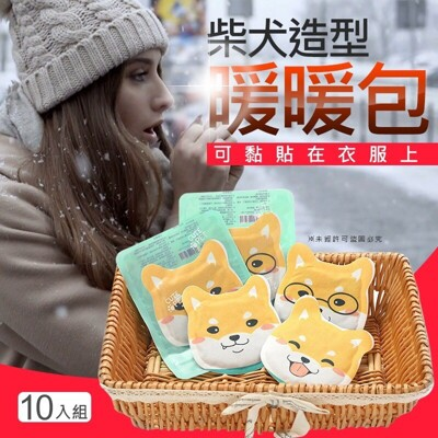 微笑生活可愛造型 可貼式 暖暖包 豬豬柴犬 哈士奇貓咪 冬天禦寒必備品(10入/組) (4.9折)