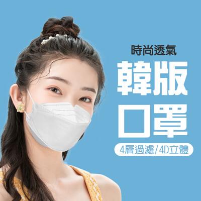 韓版KF94成人立體口罩10入/袋(4D立體/防飛沫/防塵/防PM2.5/防疫/防護) (0.4折)