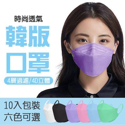 韓版KF94成人彩色立體口罩10入/袋(4D立體/防飛沫/防塵/防PM2.5/防疫/防護) (0.4折)