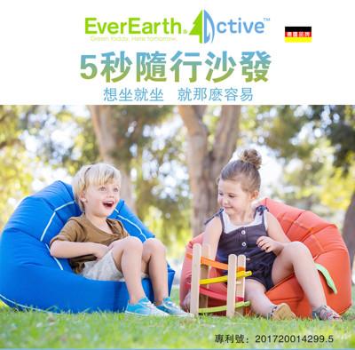 德國Everearth隨行沙發(充氣沙發)輕輕鬆鬆隨意坐 (5.2折)