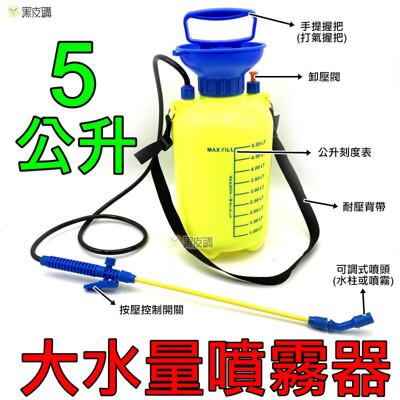 【寶貝屋】5公升噴霧器 5L噴霧桶 打氣桶加壓/噴農藥桶 澆花.洗車.噴消毒液 噴清潔劑 灑水器 噴 (9.8折)