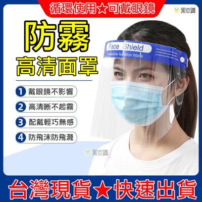 (10入一組) 防護面罩 防護罩 隔離面罩防飛沫 防油濺防油煙全臉面罩神器防霧防疫面屏 防疫面罩