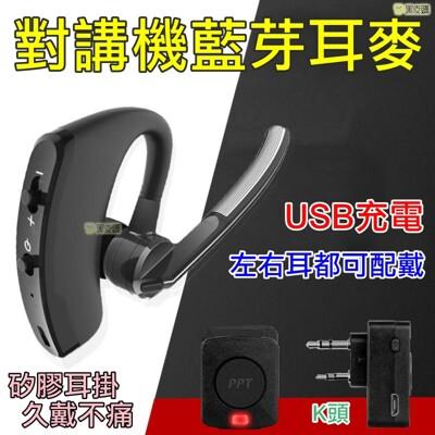 【寶貝屋】對講機藍牙耳機 對講耳機 無線自動配對 K頭 通用型 耳麥 對講機耳麥 無線電耳麥 無線耳 (9.9折)