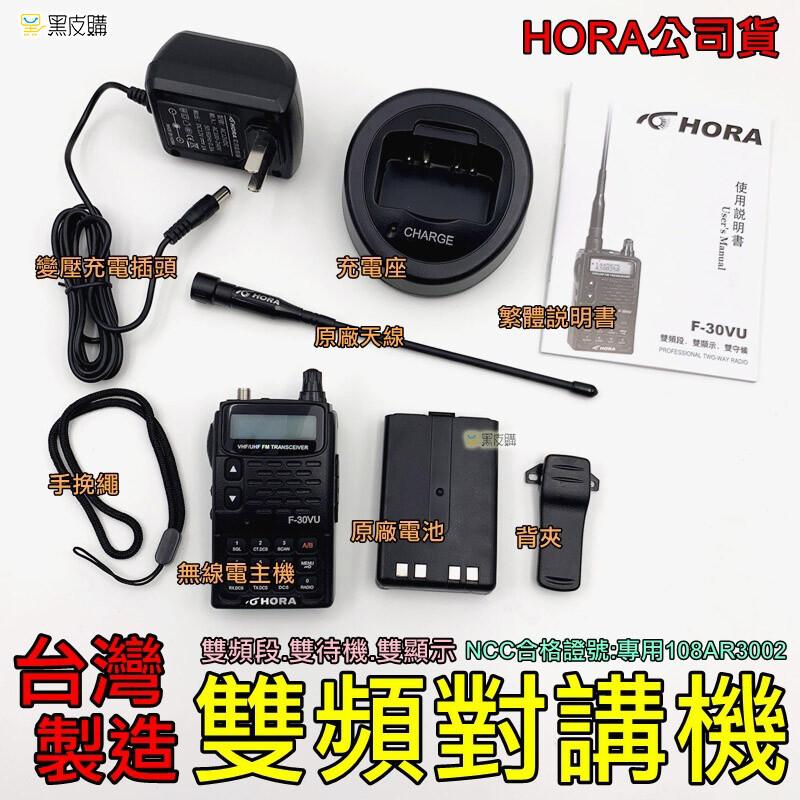 台灣製造hora f-30vu 雙頻無線電對講機 公司貨 vhf uhf 雙頻 無線電 對講機