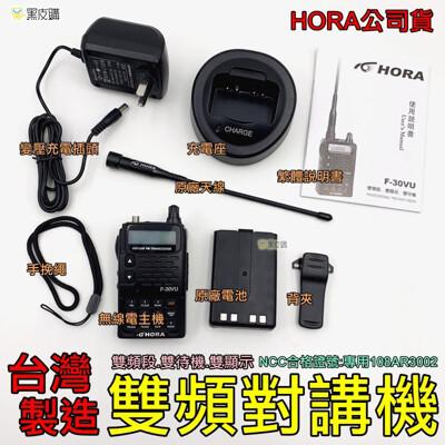 【台灣製造】HORA F-30VU 雙頻無線電對講機 公司貨 VHF UHF 雙頻 無線電 對講機 (8.4折)