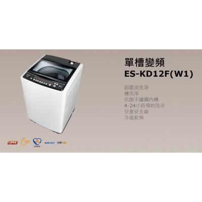 【小葉家電】聲寶【ES-KD12F】變頻洗衣機.12公斤.DD變頻.玻璃上蓋.不銹鋼內槽.含基本安裝 (7.7折)
