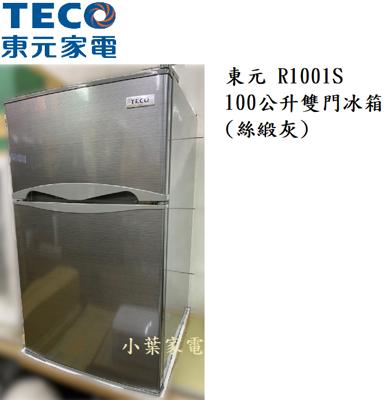 【小葉家電】【東元R1001S絲緞灰】雙門小冰箱.一級能效.租屋.套房(含基本安裝) (8.1折)