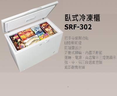 【小葉家電】聲寶【SRF-301】冰櫃.冷凍櫃.300公升.300L  (含基本安裝) (7.4折)
